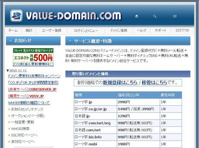 value-domain.jpg